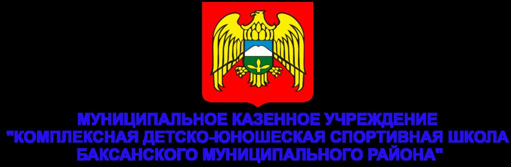 """МКУ """"СШ №1 Баксанского муниципального района"""""""